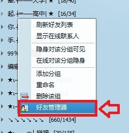 QQ好友无限添加的方法!使用QQ会员克隆功能拥有几十万的粉丝 - 月云网 - 1.jpg